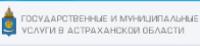Государственные и муниципальные услуги Астраханской области